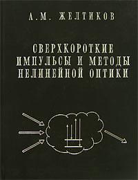 Желтиков, Алексей  - Сверхкороткие импульсы и методы нелинейной оптики