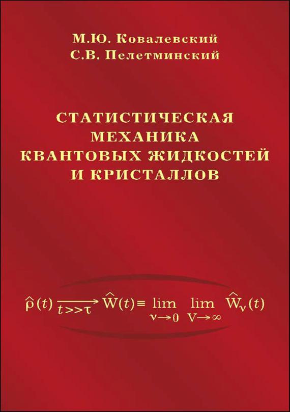 захватывающий сюжет в книге Михаил Ковалевский
