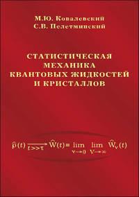 Ковалевский, Михаил  - Статистическая механика квантовых жидкостей и кристаллов