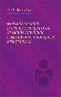 Кочубей, Вячеслав  - Формирование и свойства центров люминесценции в щелочно-галоидных кристаллах