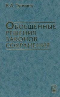 Тупчиев, ВИЛЬ  - Обобщенные решения законов сохранения