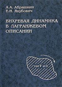 Абрашкин, Анатолий  - Вихревая динамика в лагранжевом описании