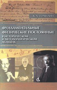 Томилин, Константин  - Фундаментальные физические постоянные в историческом и методологическом аспектах