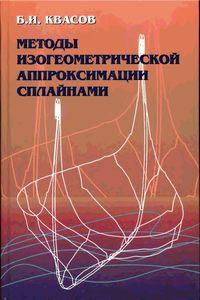 Квасов, Борис  - Методы изогеометрической аппроксимации сплайнами