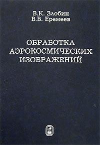 Владимир Злобин Обработка аэрокосмических изображений