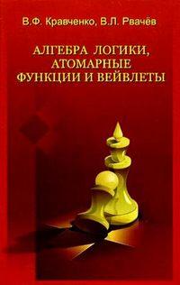 Кравченко, Виктор  - Алгебра логики, атомарные функции и вейвлеты в физических приложениях