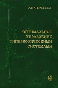 Александр Аргучинцев бесплатно