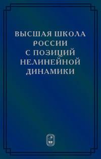 авторов, Коллектив  - Высшая школа России с позиций нелинейной динамики