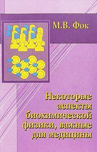 Михаил Фок бесплатно