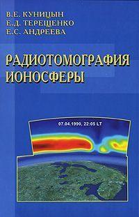 Андреева, Елена  - Радиотомография ионосферы