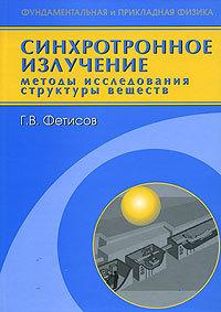 Обложка книги Синхротронное излучение. Методы исследования структуры веществ, автор Фетисов, Геннадий