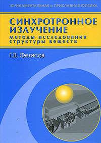 Фетисов, Геннадий  - Синхротронное излучение. Методы исследования структуры веществ