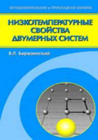 Березинский, Вадим  - Низкотемпературные свойства двумерных систем с непрерывной группой симметрии