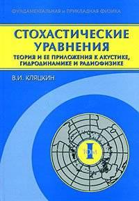 Кляцкин, Валерий  - Стохастические уравнения. Теория и ее приложения к акустике, гидродинамике и радиофизике. Том 1