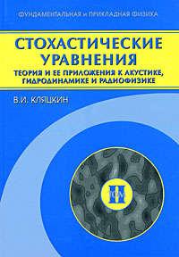 Кляцкин, Валерий  - Стохастические уравнения. Теория и ее приложения к акустике, гидродинамике и радиофизике. Том 2