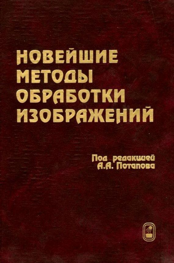 В. А. Алешкевич Курс общей физики. Механика