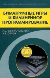 Стрекаловский, Александр  - Биматричные игры и билинейное программирование