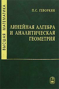 Павел Геворкян Высшая математика. Линейная алгебра и аналитическая геометрия в р ахметгалиева математика линейная алгебра