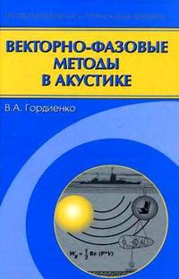 Гордиенко, Валерий  - Векторно-фазовые методы в акустике