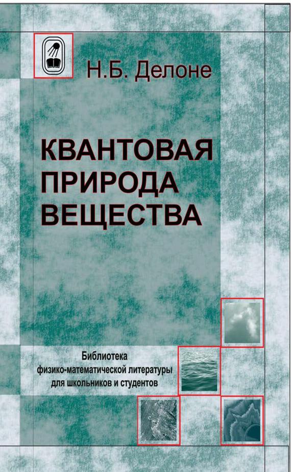 Николай Делоне Квантовая природа вещества николай делоне квантовая природа вещества