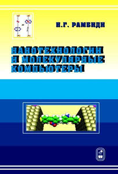 Николай Рамбиди Нанотехнологии и молекулярные компьютеры