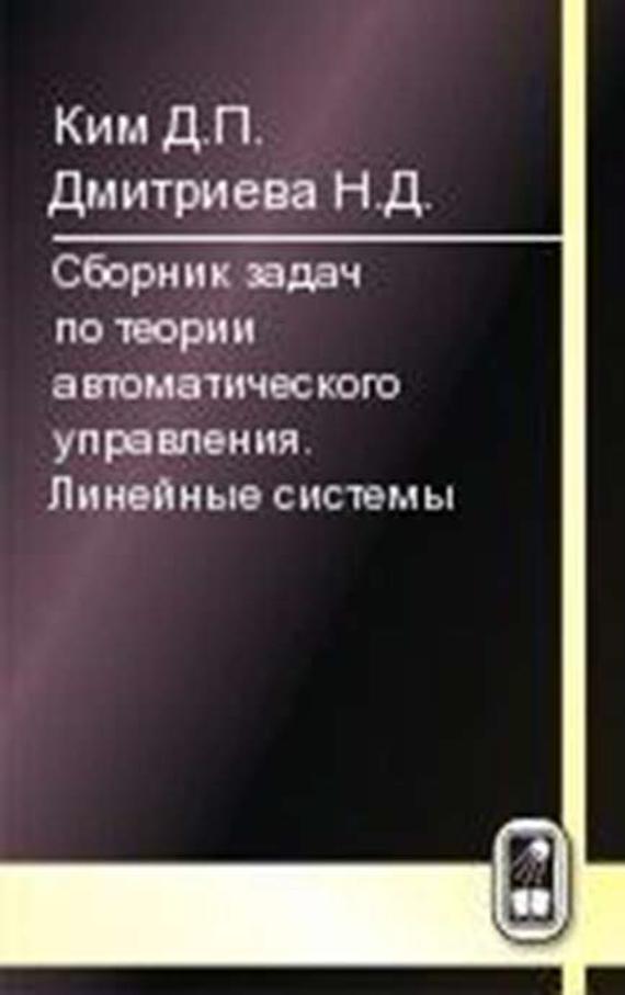 Обложка книги Сборник задач по теории автоматического управления. Линейные системы, автор Дмитриева, Никтерне