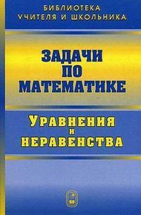 Вавилов, Валерий  - Задачи по математике. Уравнения и неравенства