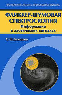 Тимашев, Сергей  - Фликкер-шумовая спектроскопия. Информация в хаотических сигналах