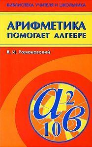 Виктор Романовский Арифметика помогает алгебре б т бадагуев работы с повышенной опасностью изоляционные работы