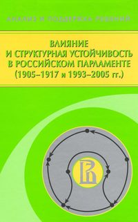 Алескеров, Ф. Т.  - Влияние и структурная устойчивость в Российском парламенте (1905—1917 и 1993—2005 гг.)