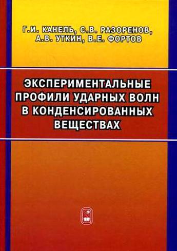 Владимир Фортов Экспериментальные профили ударных волн в конденсированных веществах sitemap 38 xml