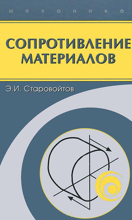 Эдуард Старовойтов Сопротивление материалов купить в мрскве постоянные резисторы