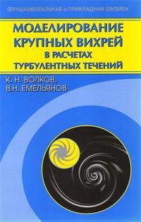 Волков, Константин  - Моделирование крупных вихрей в расчетах турбулентных течений