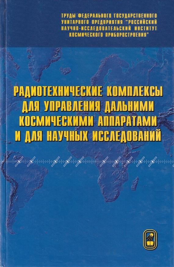 Коллектив авторов Радиотехнические комплексы для управления дальними космическими аппаратами и для научных исследований
