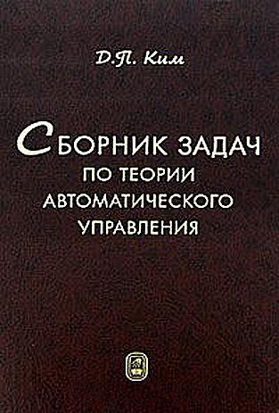 Дмитрий Петрович Ким Сборник задач по теории автоматического управления