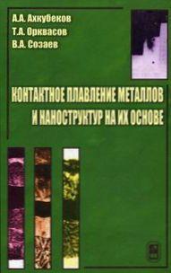 Анатолий Ахкубеков бесплатно