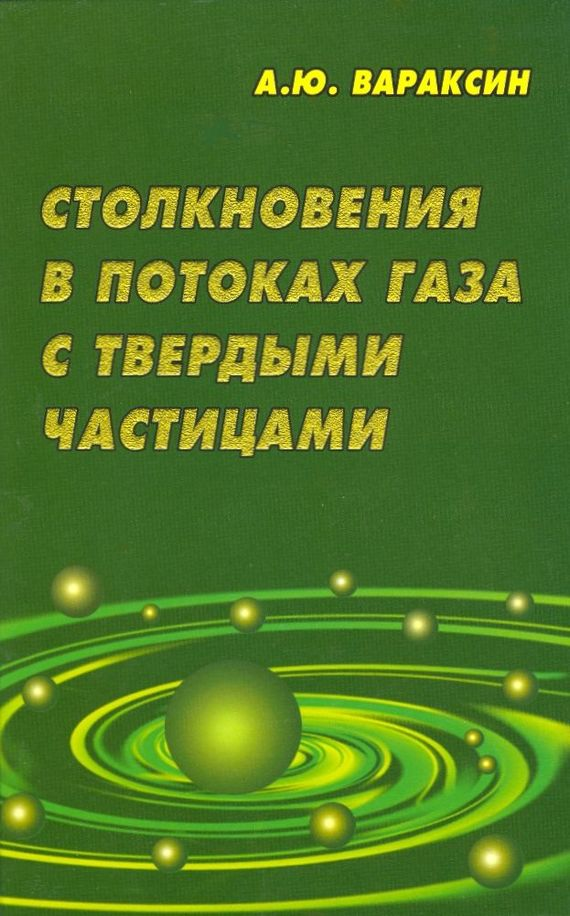 Обложка книги Столкновения в потоках газа с твердыми частицами, автор Вараксин, А. Ю.