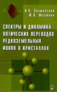 Знаменский, Николай  - Спектры и динамика оптических переходов редкоземельных ионов в кристаллах