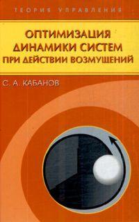 Кабанов, Сергей  - Оптимизация динамики систем при действии возмущений