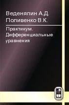 Александр Веденяпин бесплатно