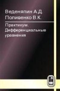 Веденяпин, Александр  - Практикум. Дифференциальные уравнения. Часть 1
