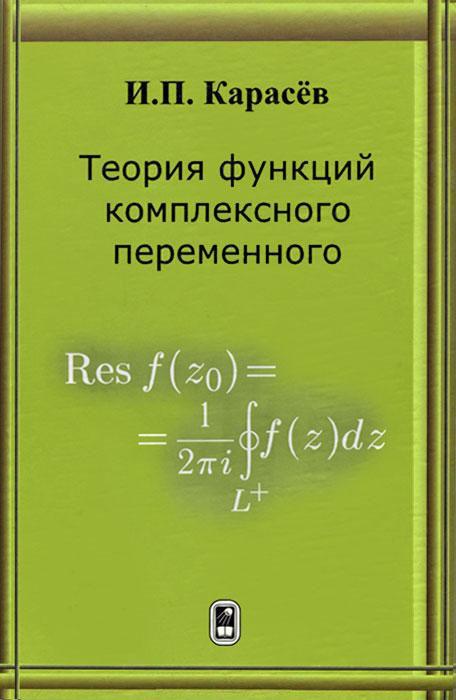 Иван Карасёв Теория функций комплексного переменного