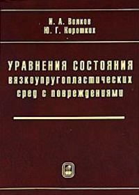 Волков, Иван  - Уравнения состояния вязкоупругопластических сред с повреждениями