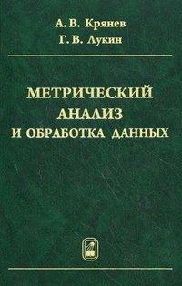 Крянев, Александр  - Метрический анализ и обработка данных