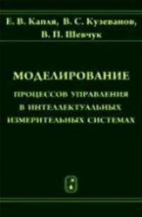 Шевчук, Валерий  - Моделирование процессов управления в интеллектуальных измерительных системах