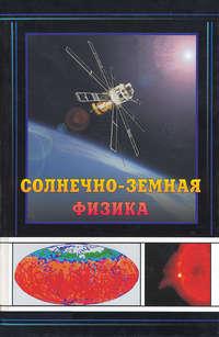 авторов, Коллектив  - Солнечно-земная физика