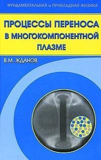 Жданов, Владимир  - Процессы переноса в многокомпонентной плазме