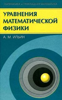 Ильин, Арлен  - Уравнения математической физики