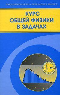 Козлов, Виталий  - Курс общей физики в задачах