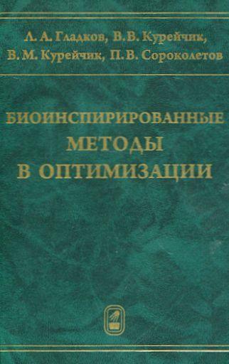 Леонид Гладков Биоинспирированные методы в оптимизации